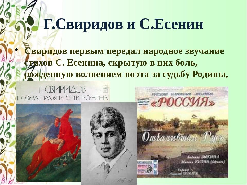 Г.Свиридов и С.Есенин Свиридов первым передал народное звучание стихов С. Есе...