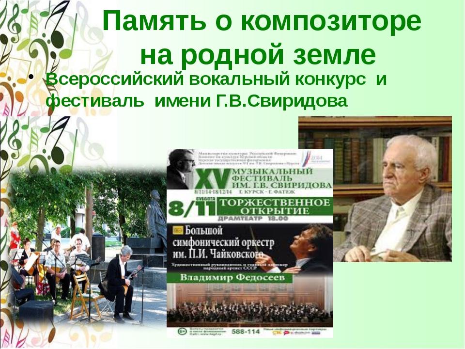 Память о композиторе на родной земле Всероссийский вокальный конкурс и фестив...