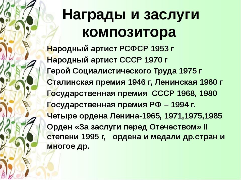 Награды и заслуги композитора Народный артист РСФСР 1953 г Народный артист СС...