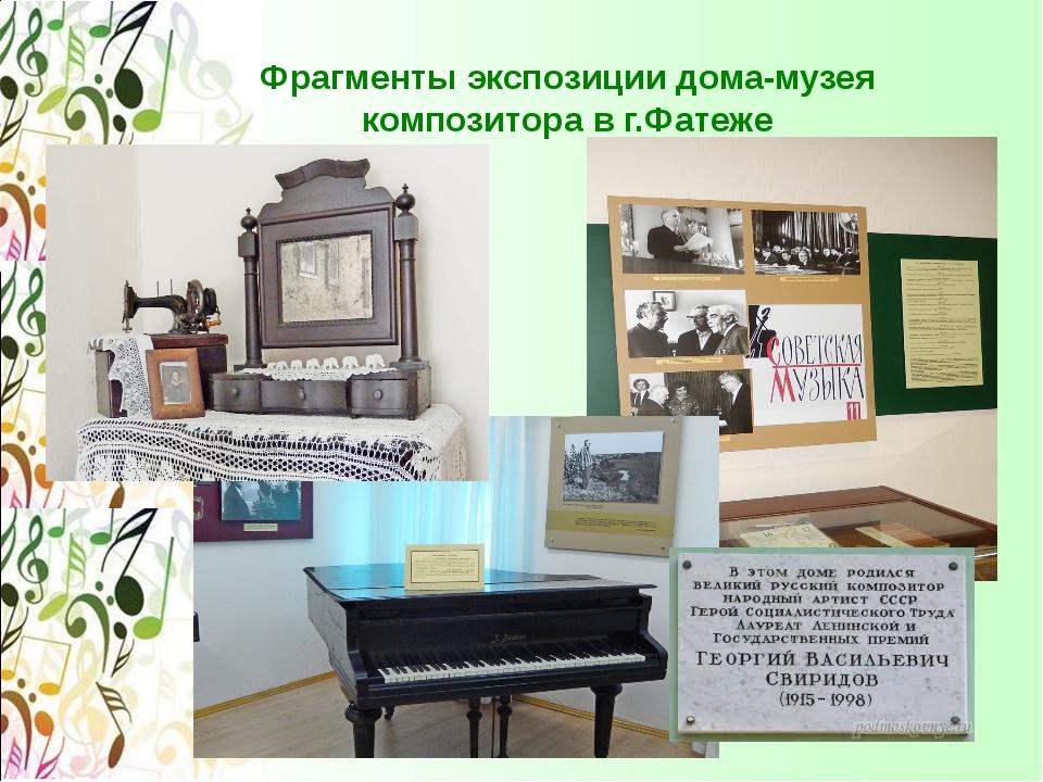 Фрагменты экспозиции дома-музея композитора в г.Фатеже