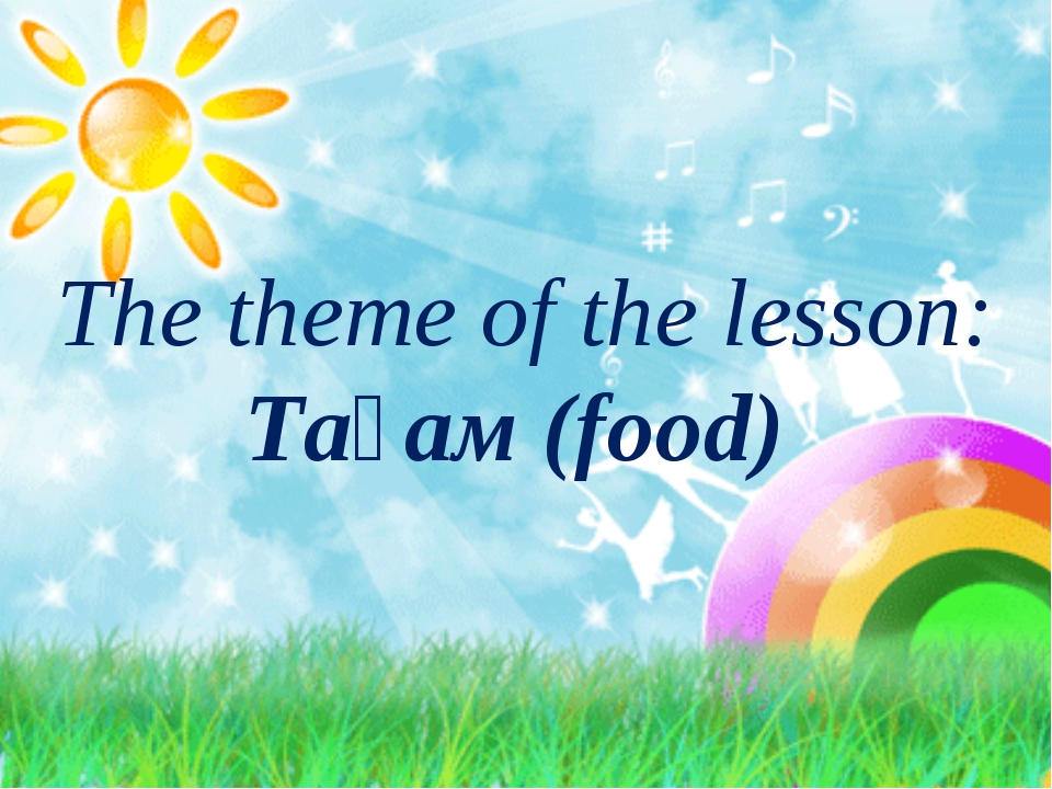 The theme of the lesson: Тағам (food)