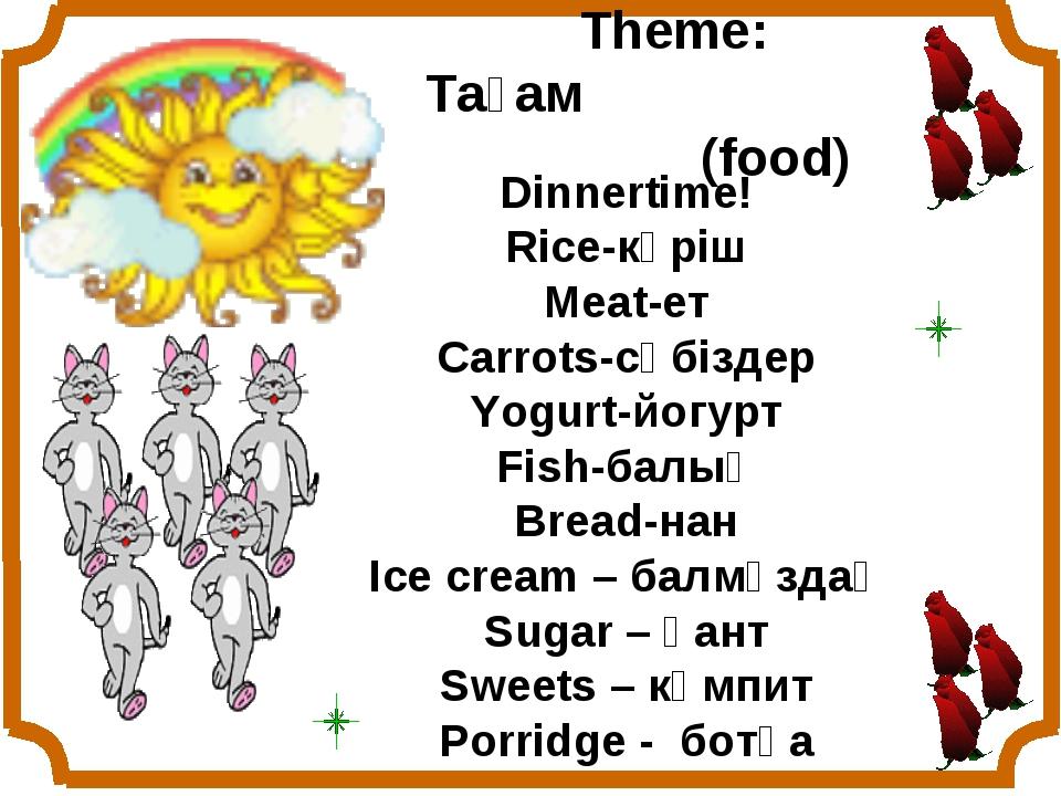 Dinnertime! Rice-күріш Meat-ет Carrots-сәбіздер Yogurt-йогурт Fish-балық Brea...