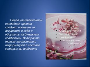 Перед употреблением съедобных цветов, следует промыть их аккуратно в воде и