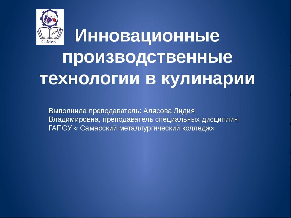 Инновационные производственные технологии в кулинарии Выполнила преподаватель...