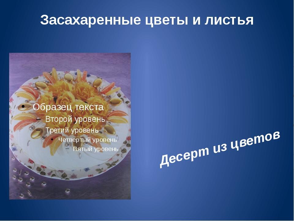 Засахаренные цветы и листья Десерт из цветов