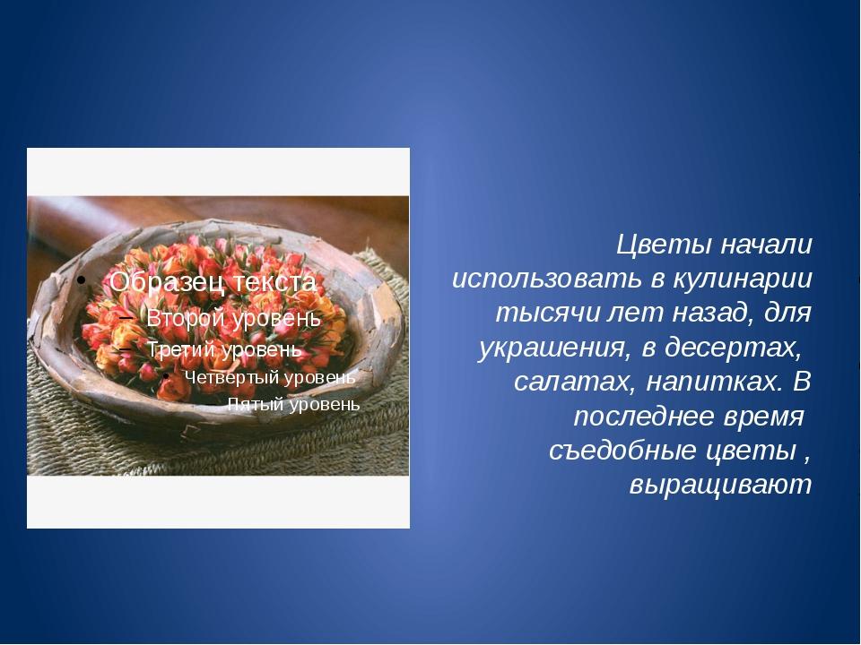 Цветы начали использовать в кулинарии тысячи лет назад, для украшения, в дес...
