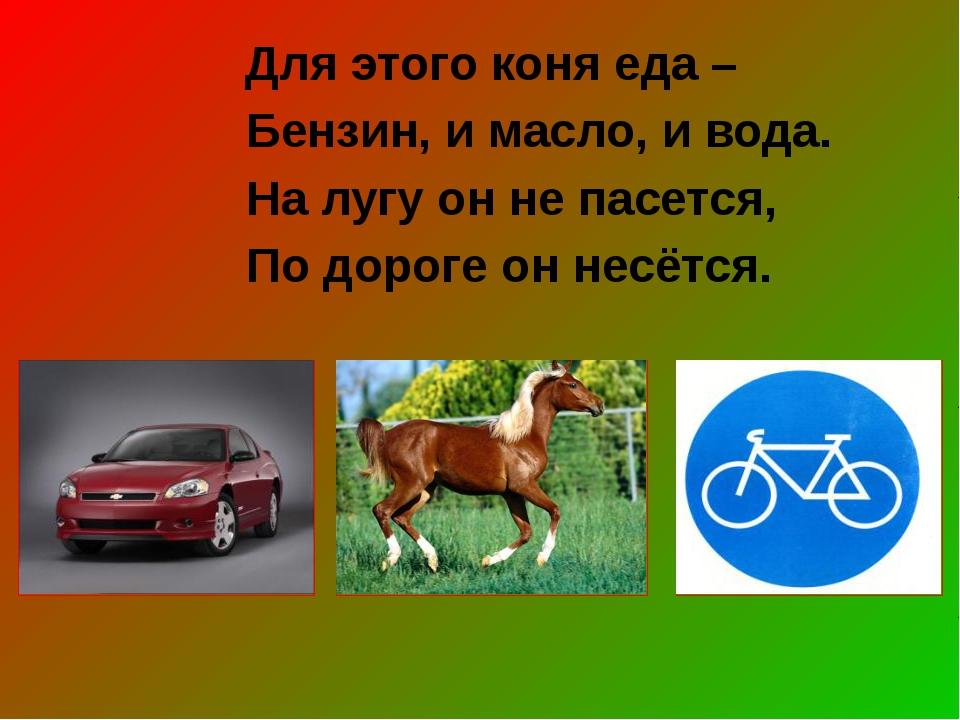Что за знак такой висит? «Стоп» - машинам он велит… Пешеход, идите смело По д...