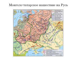 Монголо-татарское нашествие на Русь