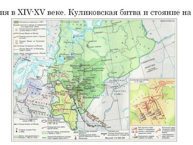 Россия в XIV-XV веке. Куликовская битва и стояние на Угре
