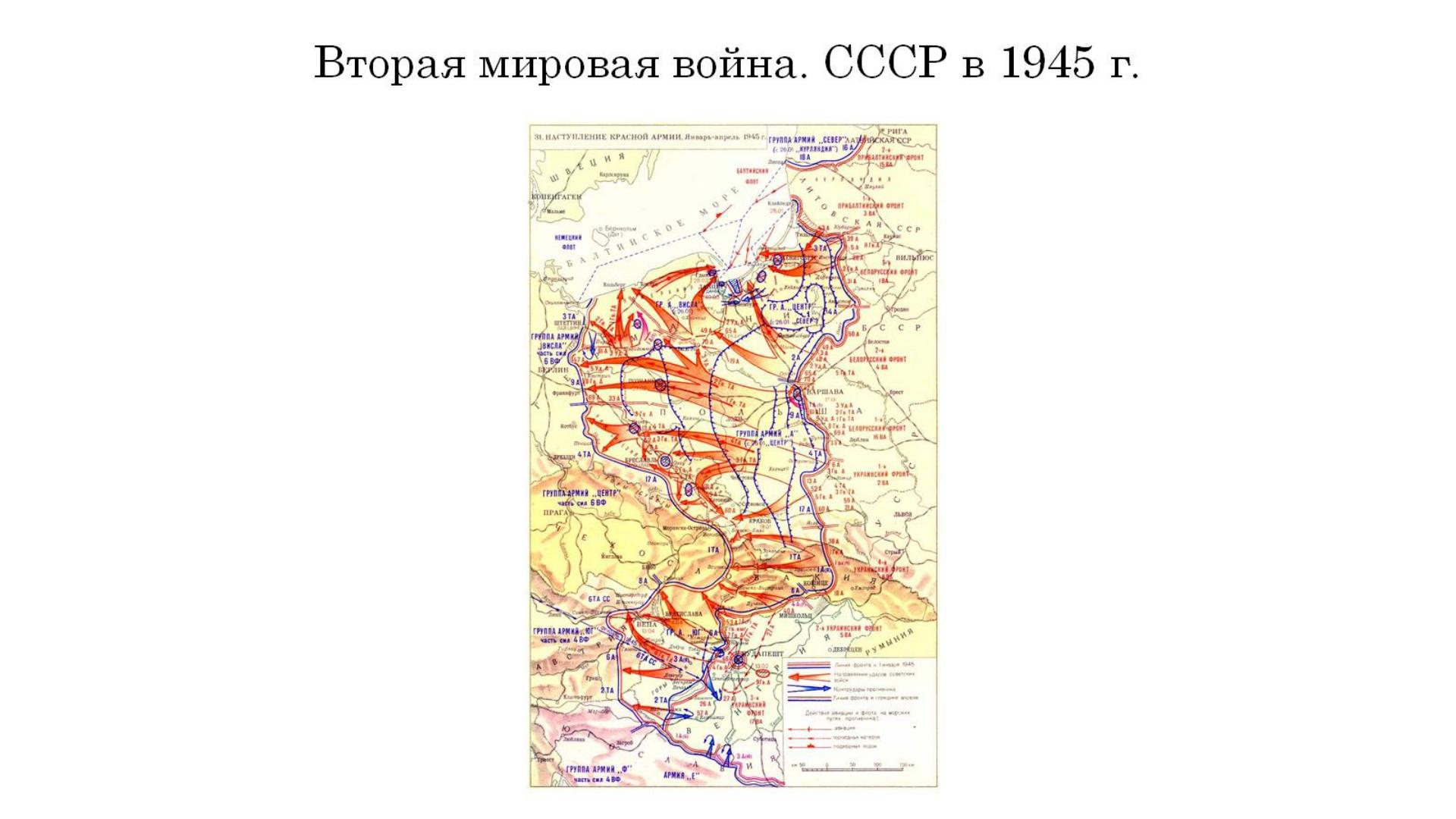 Вторая мировая война. СССР в 1945 г.