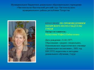 Муниципальное бюджетное дошкольное образовательное учреждение «Чистопольско-В