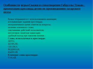 Особенности игры«Сказки и стихотворения Габдуллы Тукая» - презентация кроссво