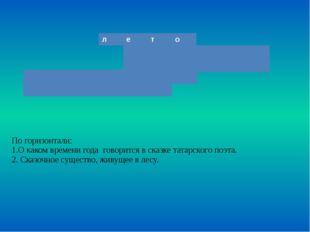По горизонтали: 1.О каком времени года говорится в сказке татарского поэта. 2