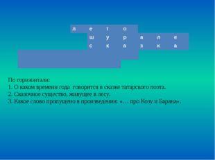 По горизонтали: 1. О каком времени года говорится в сказке татарского поэта.