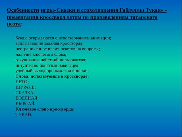 Особенности игры«Сказки и стихотворения Габдуллы Тукая» - презентация кроссво...