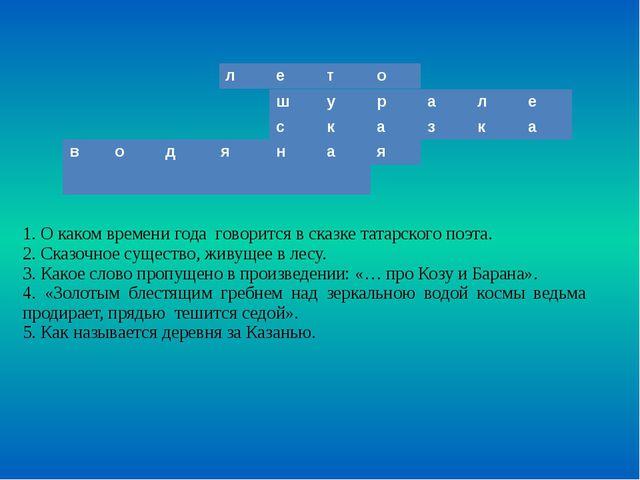 1. О каком времени года говорится в сказке татарского поэта. 2. Сказочное сущ...