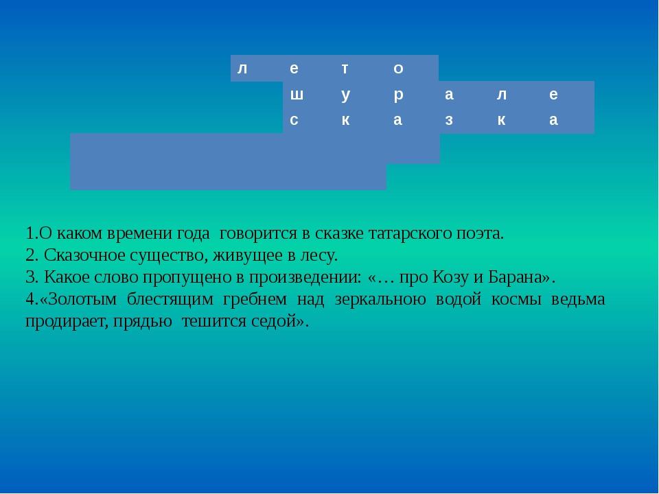 1.О каком времени года говорится в сказке татарского поэта. 2. Сказочное суще...