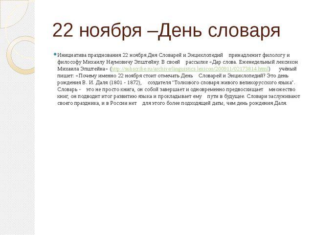 22 ноября –День словаря Инициатива празднования 22 ноября Дня Словарей и Энци...