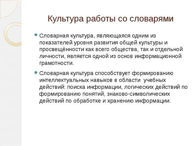 Культура работы со словарями Словарная культура, являющаяся одним из показате...