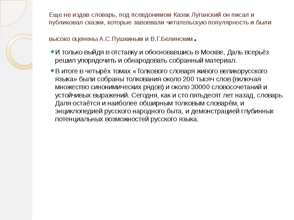 Еще не издав словарь, под псевдонимом Казак Луганский он писал и публиковал с...