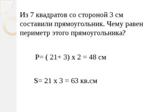 Из 7 квадратов со стороной 3 см составили прямоугольник. Чему равен периметр