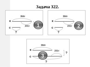 1 2 3 Задача 322. к с ? 356т 231т