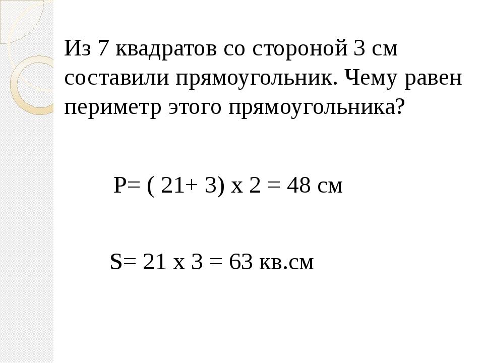 Из 7 квадратов со стороной 3 см составили прямоугольник. Чему равен периметр...