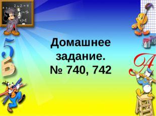 Домашнее задание. № 740, 742