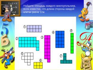 Найдите площадь каждого многоугольника, если известно, что длина стороны кажд