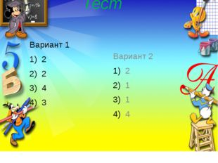 Тест Вариант 1 2 2 4 3 Вариант 2 2 1 1 4