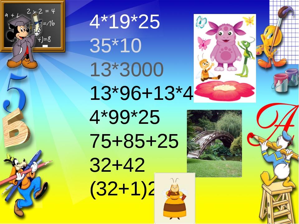 4*19*25 35*10 13*3000 13*96+13*4 4*99*25 75+85+25 32+42 (32+1)2