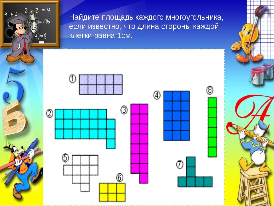 Найдите площадь каждого многоугольника, если известно, что длина стороны кажд...
