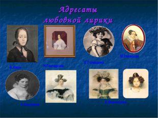 Адресаты любовной лирики Е.Голицына Е.Бакунина А.Керн М.Раевская Е.Воронцова