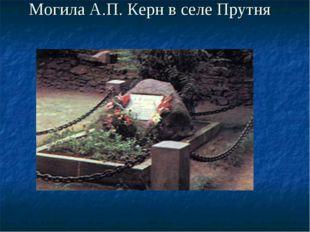 Могила А.П. Керн в селе Прутня