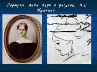Портрет Анны Керн и рисунок А.С. Пушкина