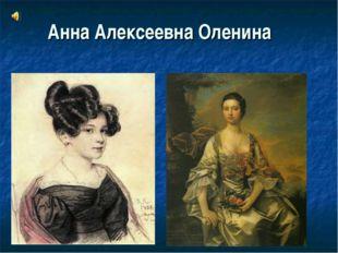 Анна Алексеевна Оленина