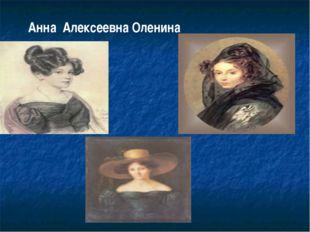 Анна АлексеевнаОленина