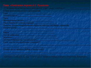 Тема: «Любовная лирика А.С. Пушкина» С какими понятиями ассоциируется у вас с