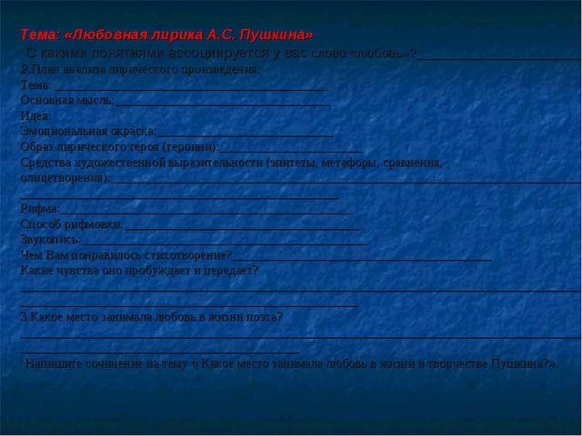 Тема: «Любовная лирика А.С. Пушкина» С какими понятиями ассоциируется у вас с...