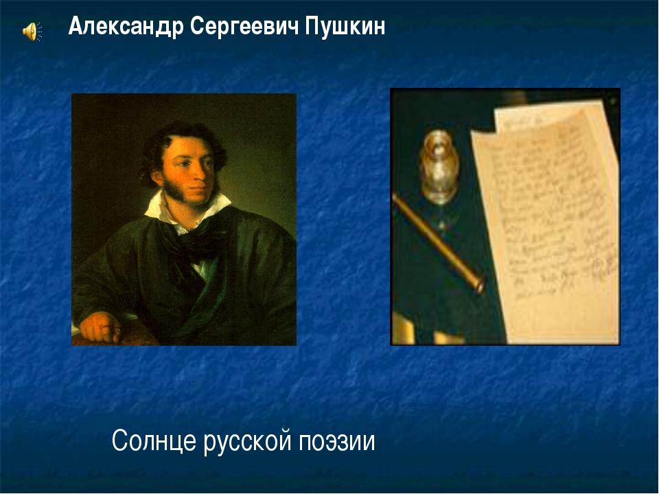 Александр Сергеевич Пушкин Солнце русской поэзии