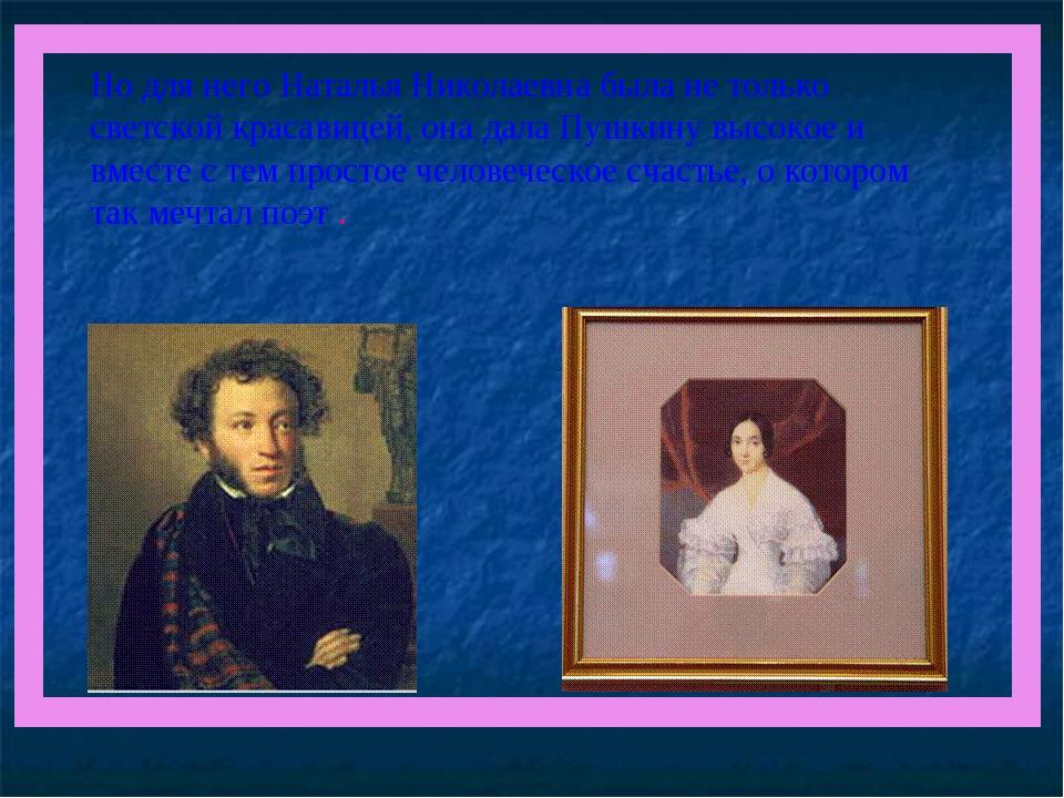 Но для него Наталья Николаевна была не только светской красавицей, она дала П...