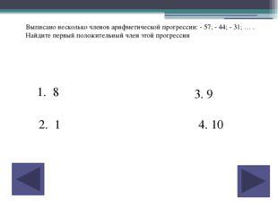 Выписано несколько членов арифметической прогрессии: - 57; - 44; - 31; … . На
