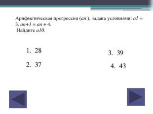 Арифметическая прогрессия (an ), задана условиями: а1 = 3, аn+1 = an + 4. Най