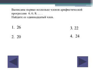 Выписаны первые несколько членов арифметической прогрессии 4; 6; 8; … . Найди