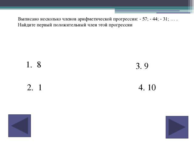 Выписано несколько членов арифметической прогрессии: - 57; - 44; - 31; … . На...