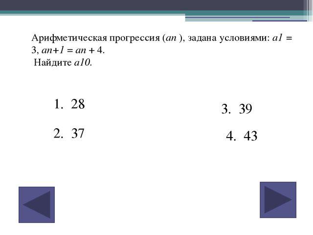 Арифметическая прогрессия (an ), задана условиями: а1 = 3, аn+1 = an + 4. Най...