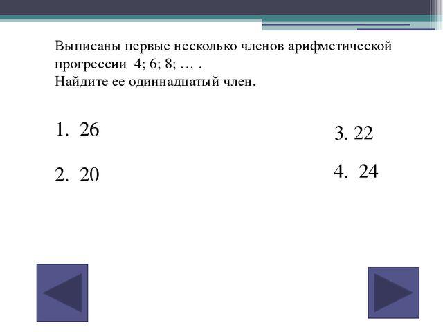 Выписаны первые несколько членов арифметической прогрессии 4; 6; 8; … . Найди...