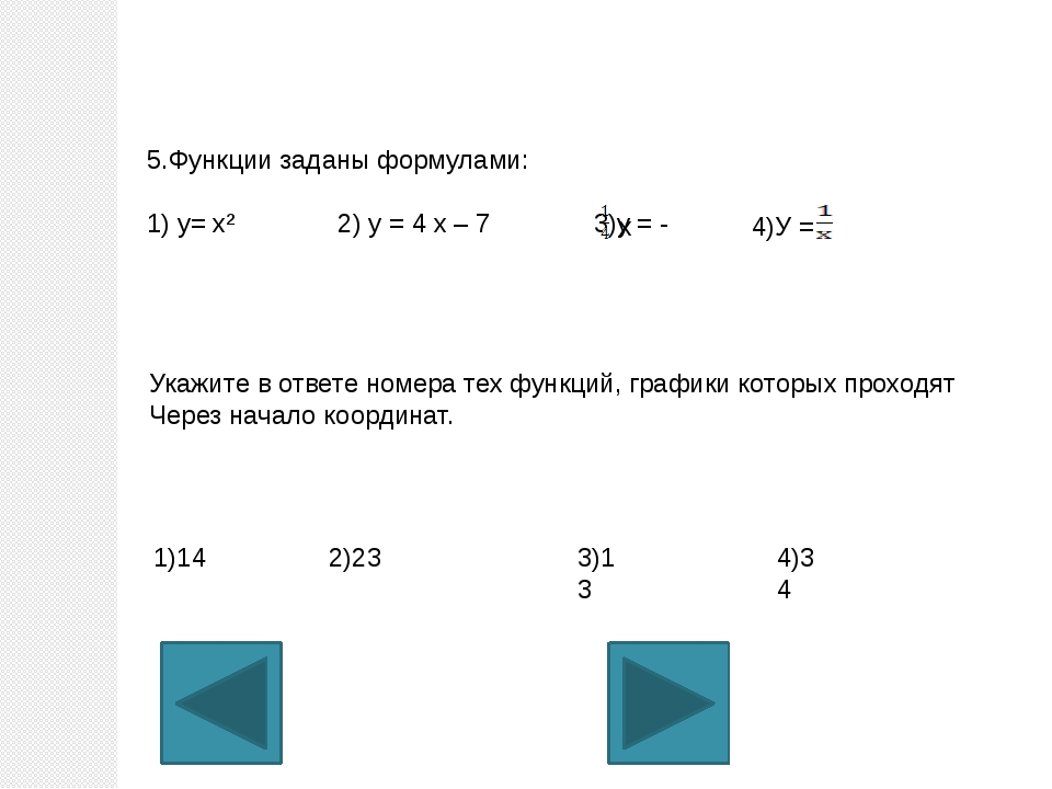 5.Функции заданы формулами: 1) у= х² 2) у = 4 х – 7 3)у = - х 4)У = Укажите в...