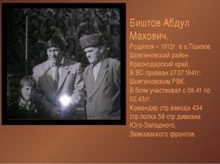 Биштов Абдул Махович. Родился – 1912г. в а.Пшизов Шовгеновский район Краснода