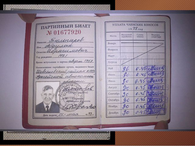 Тюльпаров Абдулах Ибрагимович Звание-рядовой. Родился в 1921г. а.Пшизов Шовгн...